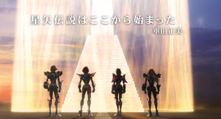 Imagen Thumbnail para Imagen Thumbnail para SAINTSEIYA2014.png
